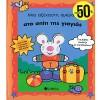"""Βιβλίο  """"Μια αξέχαστη ημέρα στο σπίτι της γιαγιάς"""" 33-254"""