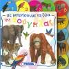 """Βιβλίο """" Ας μετρήσουμε τα ζώα της ζούγκλας"""" Νο4"""
