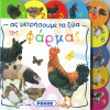 """Βιβλίο """" Ας μετρήσουμε τα ζώα της φάρμας"""" Νο3"""