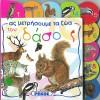 """Βιβλίο """"Ας μετρήσουμε τα ζώα του δάσους"""" Νο1"""