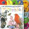"""Βιβλίο """"Ας μετρήσουμε τα ζώα του Σπιτιού"""" Νο2"""