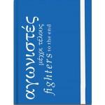 Σημειωματάριο με λάστιχο 10Χ13,5CM 96Φ ΕΛΛΑΔΑ 2021 Διακάκης